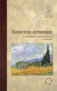 """Литературно-художественный альманах """"Золотое сечение"""". Вып. 2, 2013"""