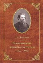 И.М. Красноперов. Воспоминания земского статистика (1872–1902). ISBN 978-5-904020-06-4