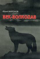 Юрий Миронов. Век-волкодав. ISBN 978-5-904020-08-8