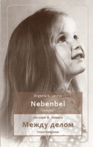 Евгения В. Левина. Между делом. На нем. языке. ISBN 978-5-904020-14-9
