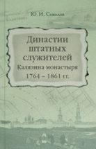Ю.И. Соколов. Династии штатных служителей Калязина монастыря 1764–1861 гг. ISBN 978-5-904020-15-6