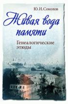 Ю.И. Соколов. Живая вода памяти. ISBN 978-5-904020-17-0