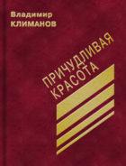Владимир Климанов. Цветные мысли. ISBN 978-5-9900627-2-6
