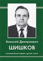 Алексей Дмитриевич ШИШКОВ в воспоминаниях родных, друзей, коллег. ISBN 978-5-9900627-7-1
