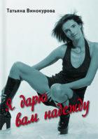 Татьяна Винокурова. Я дарю вам надежду. ISBN 978-5-9900627-8-8