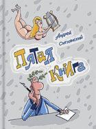 Андрей Ситнянский. Пятая книга