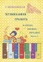 Т. Шуполовская. Музыкальная грамота в стихах, сказках, загадках. Книга 2