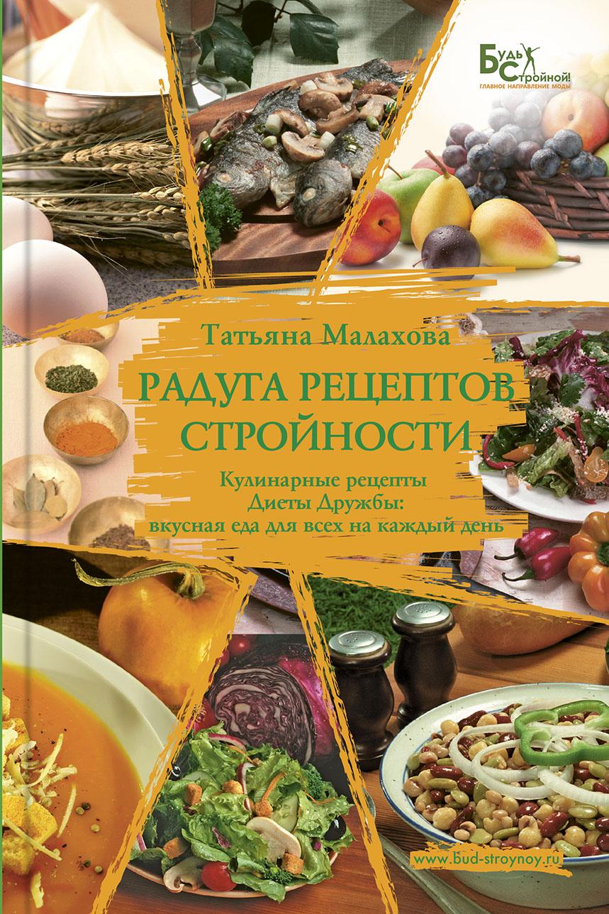 Советы Похудения Малаховой. Дружба – диета Татьяны Малаховой для похудения с меню на неделю