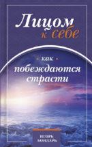 Игорь Бондарь. Лицом к себе. Как побеждаются страсти