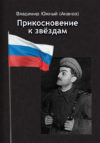 Владимир Южный (Ананов). Прикосновения к звёздам. Воспоминания