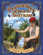 Андрей Глебов. Волшебное зеркало Холунды