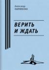 Александр Гавриленко. Верить и ждать