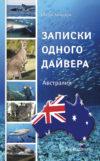 Игорь Бондарь. Записки одного дайвера. Австралия. 2-е изд.