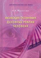 А.К. Москатова. Эволюция осознания духовных реалий человека