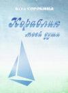 Вера Сорокина. Кораблик моей души : Стихи