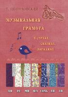 Т. Шуполовская. Музыкальная грамота в стихах, сказках, загадках