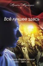 Всё лучшее здесь - Артём Муницын