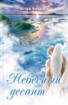 Небесный десант