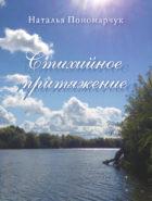 Стихийное притяжение : Стихи и рассказы / Наталья Пономарчук