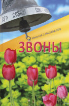 Звоны : Лирика, сатира./ Николай Самохвалов