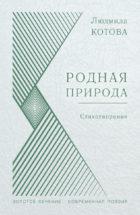 Родная природа: Стихотворения / Людмила Котова