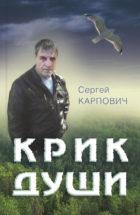 Сергей Карпович. Крик души. Стихотворения