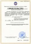 Свидетельство о государственной регистарции в качестве индивидуального предпринимателя