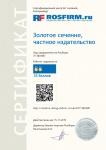 Сертификат рейтинга на РОСФИРМ