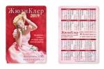 Карманный календарик на 2019 год