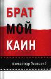 Александр Усовский. Брат мой Каин. ISBN 978-5-904020-01-9