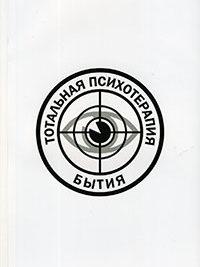 Кирилл Клерон. Тотальная психотерапия бытия. ISBN 978-5-904020-03-3