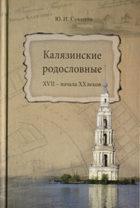 Ю.И. Соколов. Калязинские родословные XVII - начала XX веков. ISBN 978-5-904020-04-0