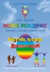 Эль Мория. Новое рождение. ISBN 978-5-904020-09-5
