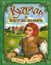 Андрей Глебов. Куайль и жители холмов. ISBN 978-5-904020-18-7