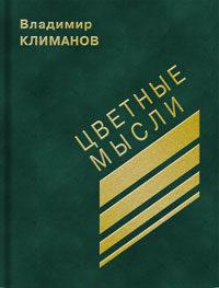 Владимир Климанов. Цветные мысли. ISBN 978-5-9900627-1-9