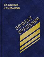 Владимир Климанов. Эффект вращения. ISBN 978-5-9900627-3-3