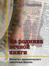 Светла Тошкова. Из родника вечной книги. ISBN 978-5-9900627-4-0