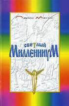 Парос Масис. Светлый Миллениум. ISBN 978-5-9900627-5-7