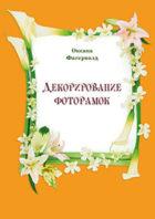 Оксана Фагерволд. Декорирование фоторамок. ISBN 978-5-9900627-6-4