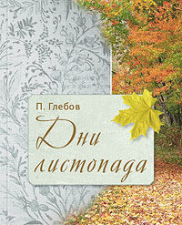 П. Глебов. Дни листопада. Стихи