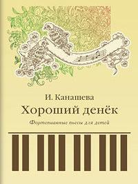 И. Канашева. Хороший денёк. Фортепианные пьесы для детей