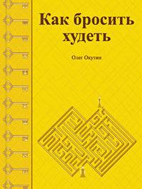 Олег Окутин. Как бросить худеть