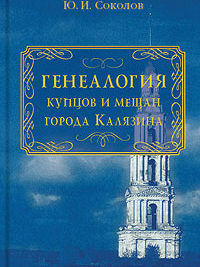 Ю.И. Соколов. Генеалогия купцов и мещан города Калязина