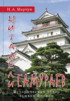 И.А. Марчук. Цитадели самураев. Исторический обзор замков Японии