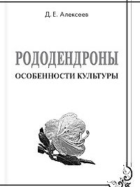 Д. Е. Алексеев. Рододендроны. Особенности культуры