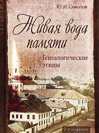 Ю. И. Соколов. Живая вода памяти. 2-е издание