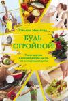 Татьяна Малахова. Будь стройной! 2-е издание