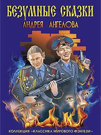Андрей Ангелов. Безумные сказки Андрея Ангелова