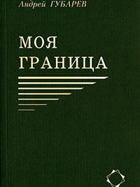 Андрей Губарев. Моя граница