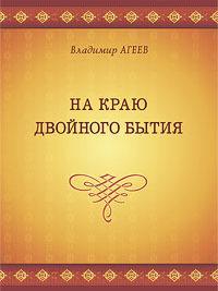 Владимир Агеев. На краю двойного бытия